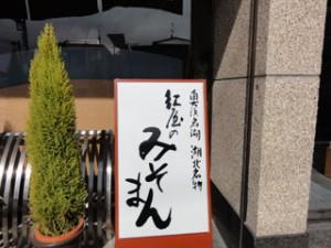 店の入口には「みそまん」の文字が・・・