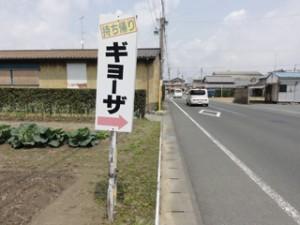 道の反対側にも「ギョウザ」の看板