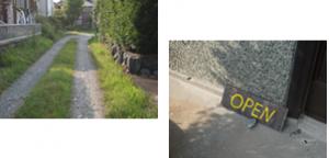小路-OPEN
