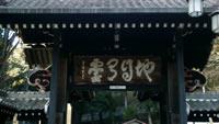 総門(通称 黒門) 重厚な雰囲気の方広寺の玄関