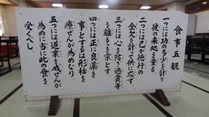 syokujigokan_r1_c1