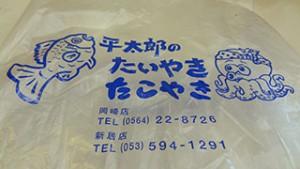 平太郎姉妹店